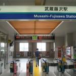 武蔵藤沢駅 改札口