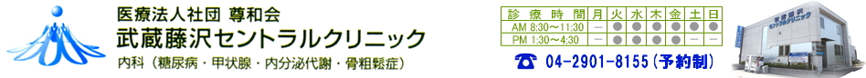 (医)尊和会 武蔵藤沢セントラルクリニック 内科 (糖尿病、甲状腺、内分泌代謝、骨粗鬆症)